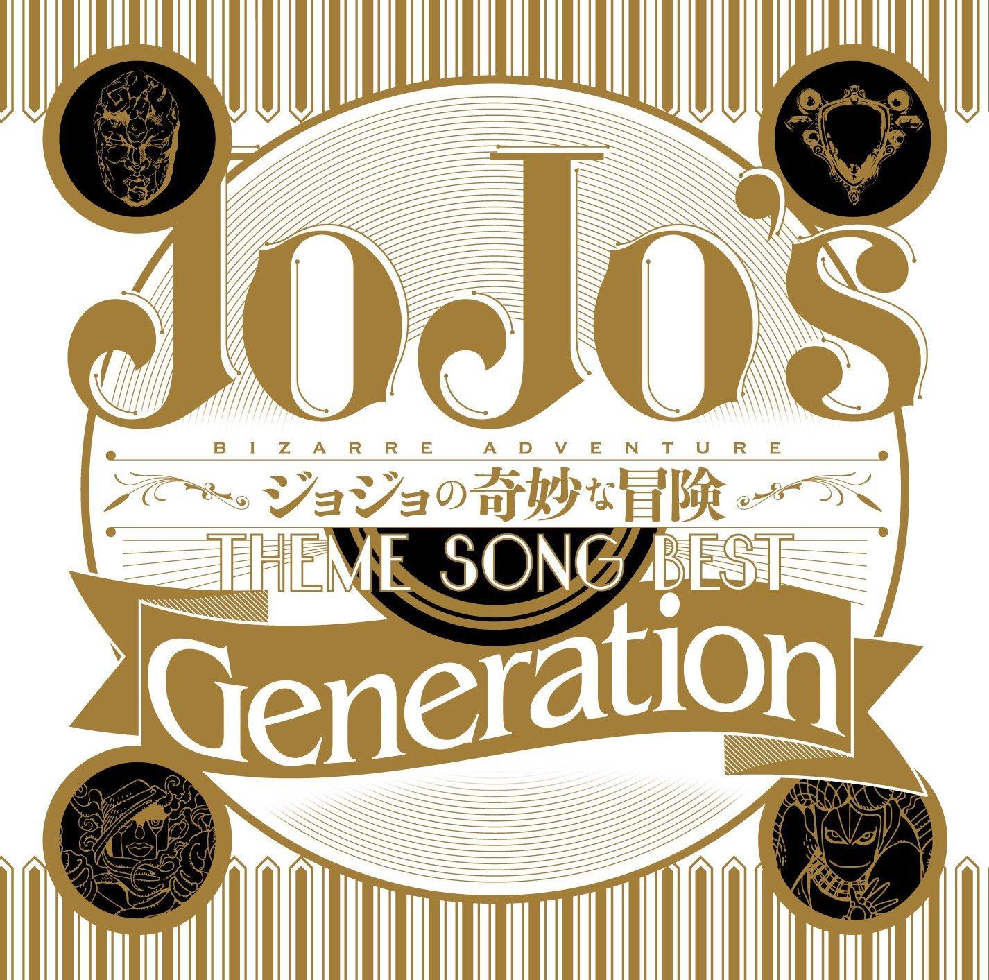 JoJo's Bizarre Adventure - Theme Song Best : Generation OST