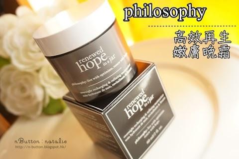 【護膚】給肌膚再生希望|philosophy renewed hope in a jar overnight