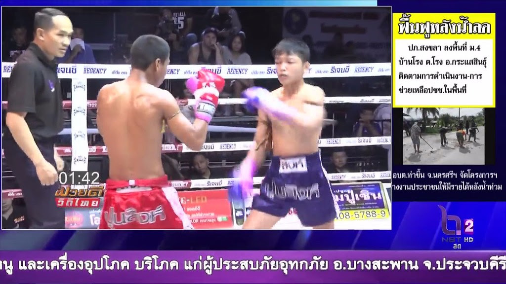 ศึกมวยดีวิถีไทยล่าสุด 2/4 [ T.K.O.] 5 กุมภาพันธ์ 2560 มวยไทยย้อนหลัง Muaythai HD - YouTube