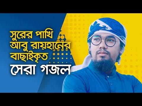 Top Islamic Song By Abu Rayhan Kalarab Gojol Mp3 | আবু রায়হানের বাছাইকৃত সেরা গজল