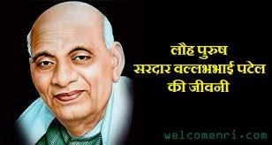 Life introduction of iron man Sardar Vallabhbhai ( लौह पुरुष सरदार वल्लभभाई का जीवन परिचय )