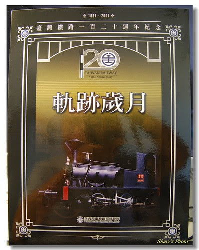 台鐵120週年軌跡歲月紀念郵票