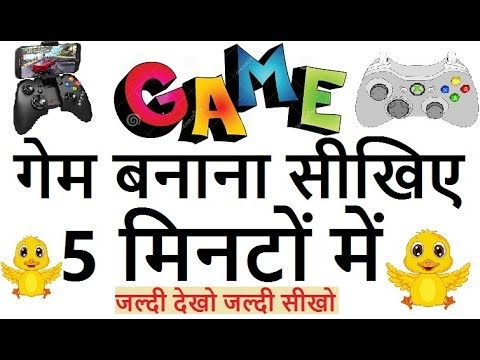 apne mobile se game kaise banaye
