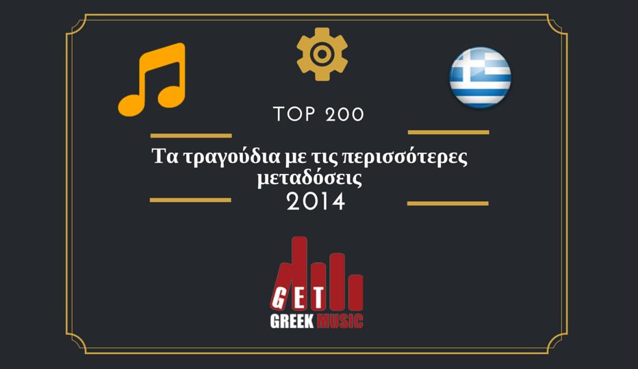 Τα 200 τραγούδια που παίχτηκαν περισσότερο στα ελληνικά ραδιόφωνα το 2014!