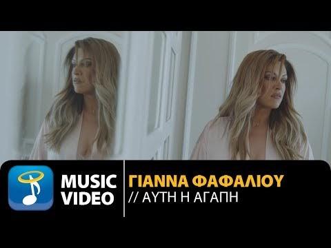 Γιάννα Φαφαλιού - Αυτή Η Αγάπη (Official Music Video)