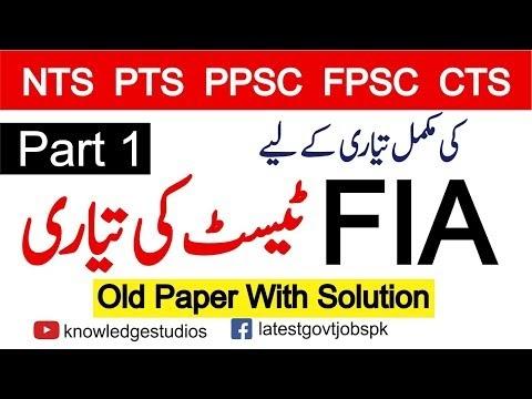 Latest Govt jobs Pakistan: FIA Test Preparation Deputy