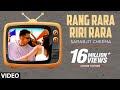 Rang Rara Riri Rara (Full Song) Sarabjit Cheema | Ra Ra Ri Ri Ra Ra Song Download - Gaana