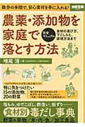 【送料無料】農薬・添加物を家庭で落とす方法 [ 増尾清 ]
