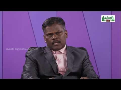 வகுப்பு 10 அறிவியல் அலகு14 தாவரங்களின் கடத்துதல் விலங்குகளின் சுற்றோட்டம் இரத்தம் Kalvi TV