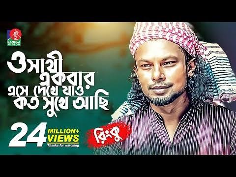 O Sathi Ekbar Ese Dekhe Jao koto sukhe achi.mp3