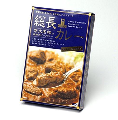 京都大学 限定 総長カレー