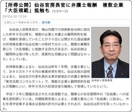 http://sankei.jp.msn.com/politics/situation/100630/stt1006301158006-n1.htm