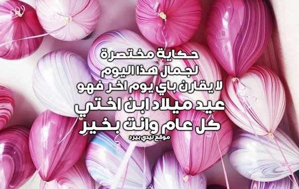 شعر عيد ميلاد ابني محمد Makusia Images