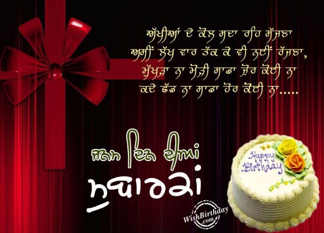 Happy Birthday Wishes In Punjabi Images Pics For Whatsapp Fb