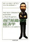自己組織化の経済学―経済秩序はいかに創発するか (ちくま学芸文庫)