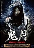 鬼月 [DVD]