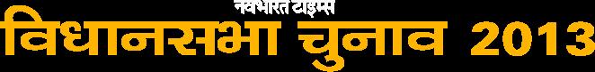 Navbharat Times Elections 2013