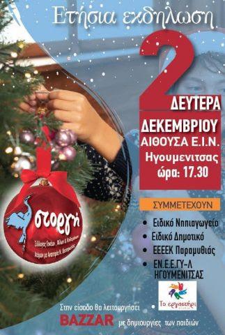 Ήγουμενίτσα: Την Δευτέρα η ετήσια Χριστουγεννιάτικη εκδήλωση του Συλλόγου «Στοργή» στην Ηγουμενίτσα