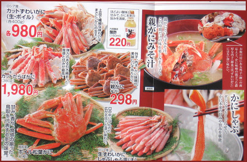 crabs kani variations