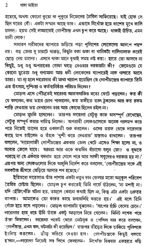 Ganga Maiya in Bengali (Novel)