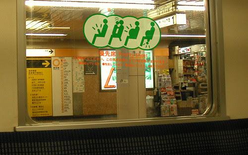 Japanese Priority Seating Spoof