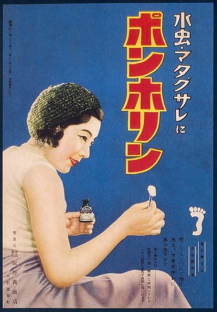 Athlete's Foot Medicine ad, 1930s