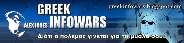Greek Infowars
