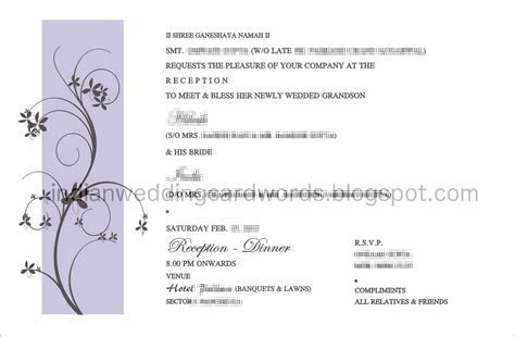 Indian wedding card wordings in text format.: Reception