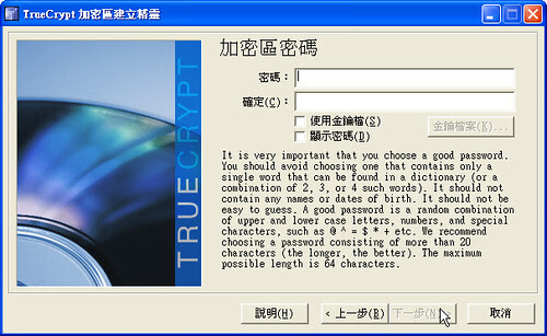truecrypt-11 (by 異塵行者)