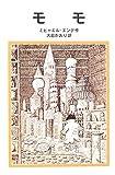 モモ  (岩波少年文庫 (127) )