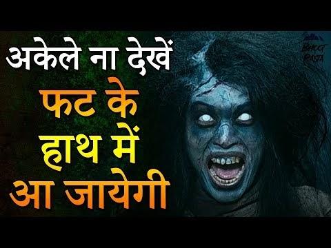 सबसे डरावनी कहानियाँ  | Bhoot Ki Kahani | Hindi Kahaniya | Hindi Stories