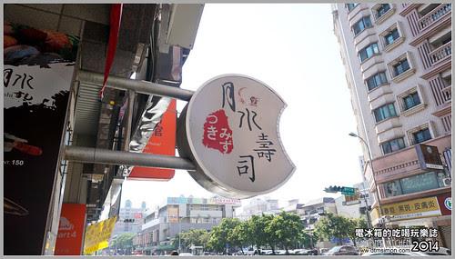 月水壽司02.jpg