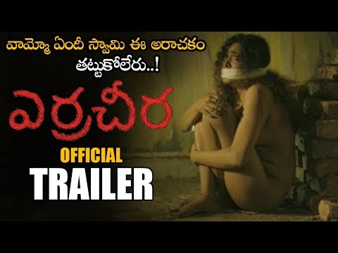 Erra Cheera Movie Trailer