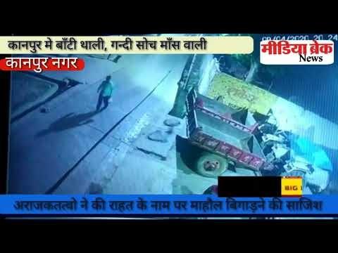 """""""कानपुर में जरूरतमंदों को बांटा गया मांस वाला खाना"""""""