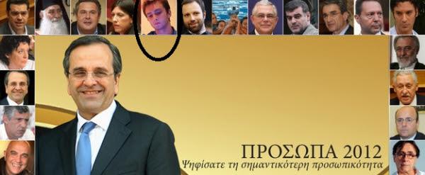 Ένα από τα πιο σημαντικά πρόσωπα του 2012, είναι για τους αναγνώστες του newpost.gr, ο Χάρης Ιωάννου