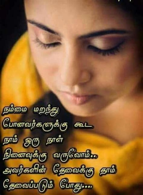True Love Feeling Words Tamil