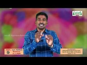 9th Social Science Kalvi TV Bridge Course