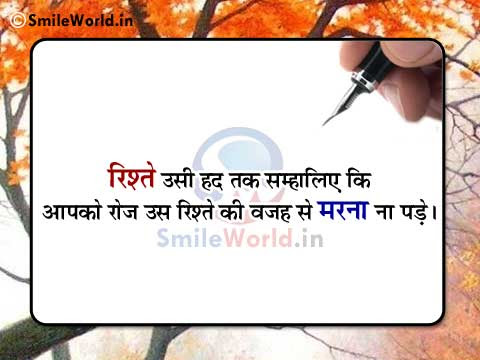 Rishte Ki Wajah Se Marna Na True Relationship Hindi Quotes