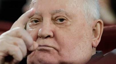 Горбачёв прокомментировал события в Вашингтоне