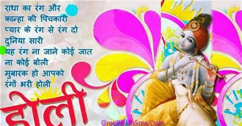 radha krishna happy holi hindi shayari quotes wallpapers