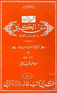 Sharh Urdu  Matn ul Kafi