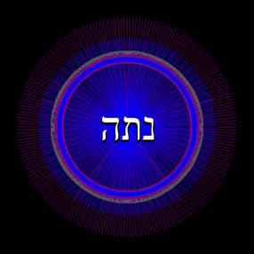 NETHAHIAH