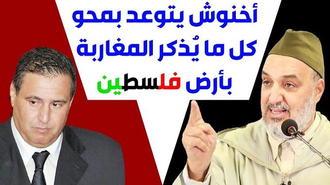 عزيز أخنوش يتوعد بمحو كل ما يُذكر المغاربة بأرض فلسطين || د. أبو زيد المقرئ الإدريسي