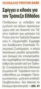 Προβοπουλος Proton