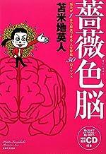 薔薇色脳【とてつもなく願いがかなう脳になれる特殊音源CD付き】
