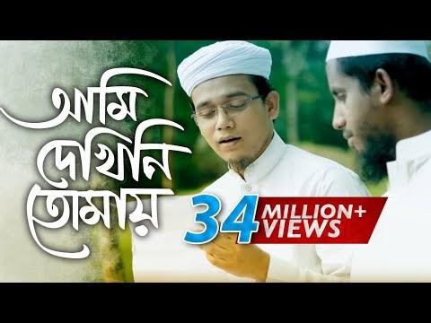 Ami dekhini tomay chokher tarat lyrics   আমি দেখিনি তোমায় চোখের তারায় লিরিক্স।  Islamic Song