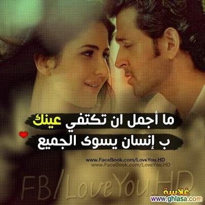 حب رومانسية للزوج صورحب وعشق وغرام 2018 Makusia Images
