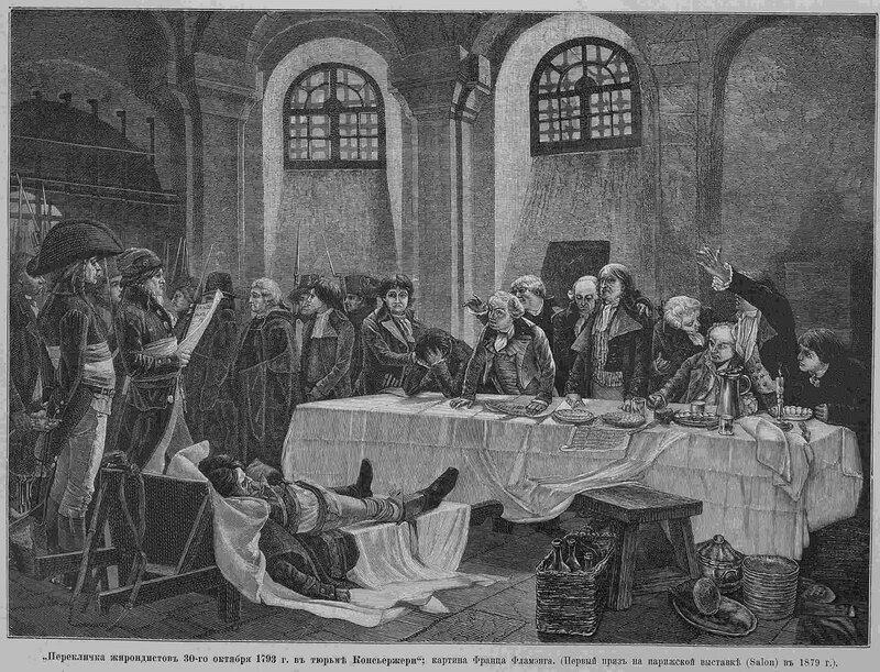 Жирондисты перед казнью