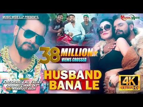 Khesari Lal New Song | हसबैंड बना ले | Husband Bana Le | Lyrics | Prabhjot Kaur Superhit HD Song 2021