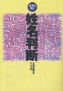 【送料無料選択可!】運勢を開く姓名判断 (単行本・ムック) / 文屋圭雲/著